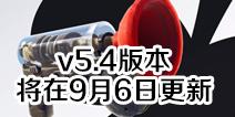 堡垒之夜手游v5.4版本更新 羊名立万限时模式上线