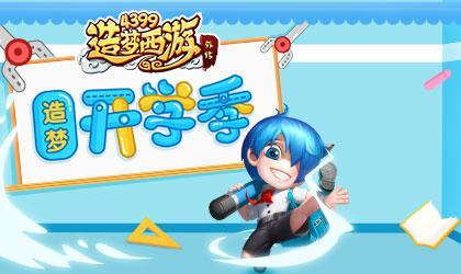 猕猴王全新风纪委员时装免费送 造梦西游外传v3.7.3版本更新公告