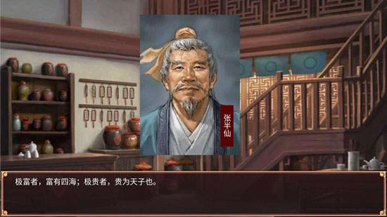 皇帝成长计划2张半仙桃花