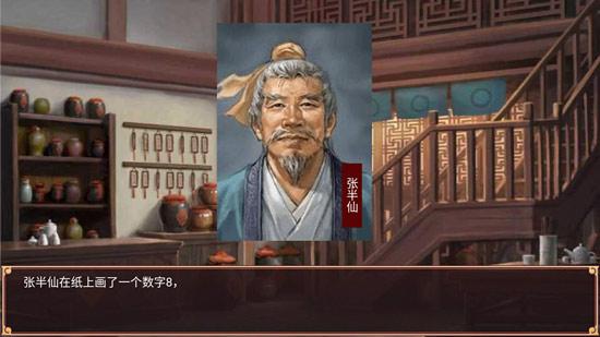 皇帝成长计划2张半仙什么时候出现