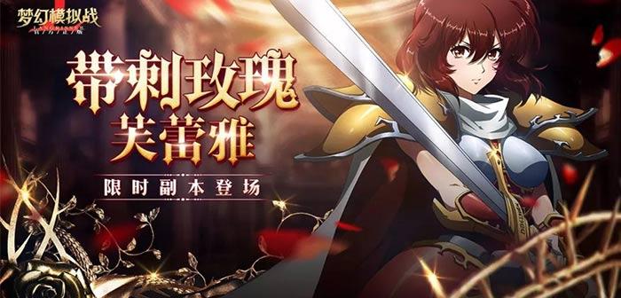 梦幻模拟战9月6日更新维护公告