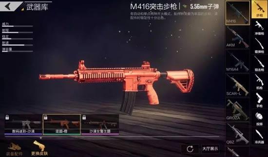 全军出击橙色M4A1