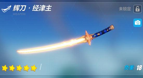 崩坏3武器辉刀·经津主