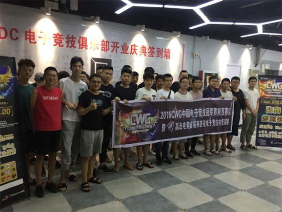 80万奖金悬赏CWG2018陕西城市决赛开赛
