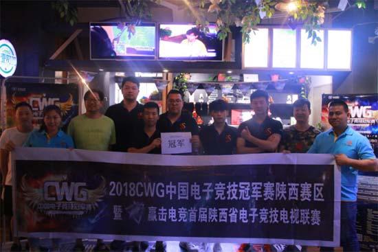 80万奖金悬赏CWG2018陕西城市决赛