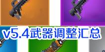 堡垒之夜手游v5.4武器调整 帮助大家快速了解本次版本更新