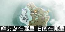创造与魔法摩艾岛在哪里 旧岛在哪里
