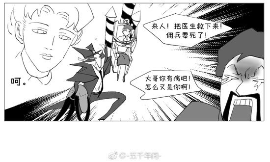 第五人格佣兵漫画