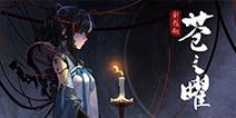 《轩辕剑·苍之曜》明年第一季度上线 天书木甲与君伴