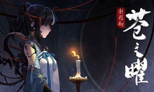 轩辕剑 • 苍之曜封面