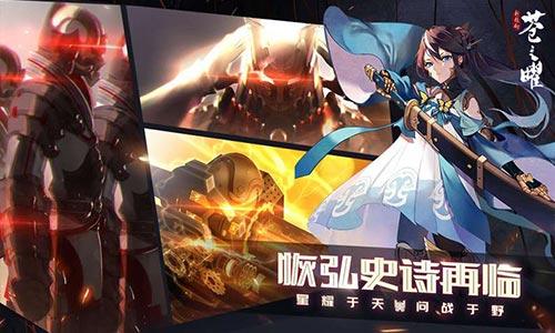 轩辕剑 • 苍之曜2