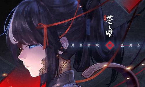 轩辕剑 • 苍之曜图