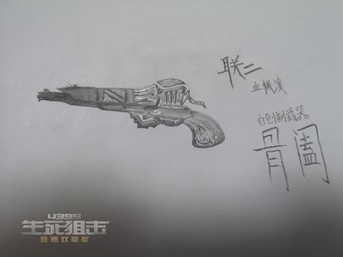 生死狙击玩家手绘-手绘自创武器-骨阖