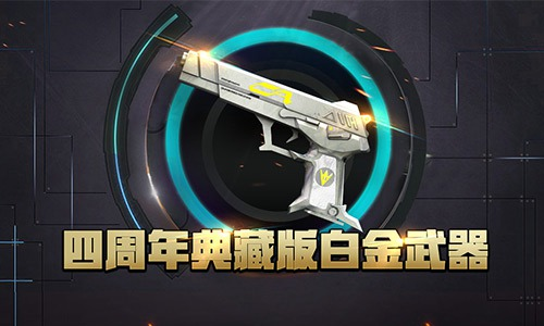 全名枪战2