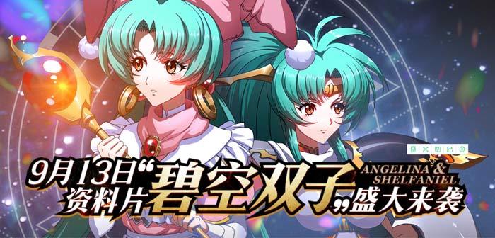梦幻模拟战碧空双子 9月13日重磅更新内容
