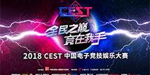 2018 CEST报名开启!盛天网络成为独家网吧平台合作伙伴