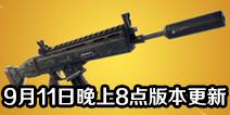 堡垒之夜手游v5.41版本更新 新消音步枪登场