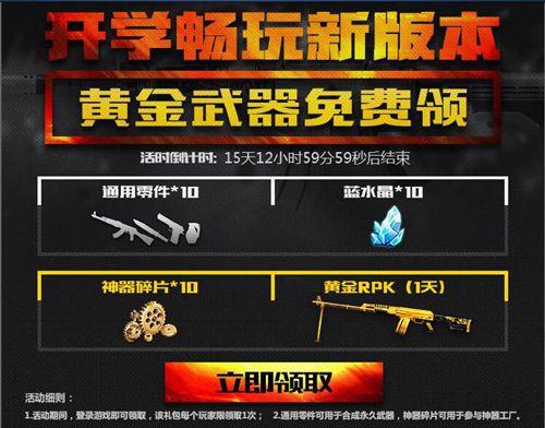 生死狙击版本更新公告