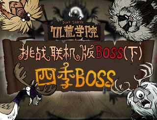 饥荒学院31:挑战联机版boss(下)四季boss篇