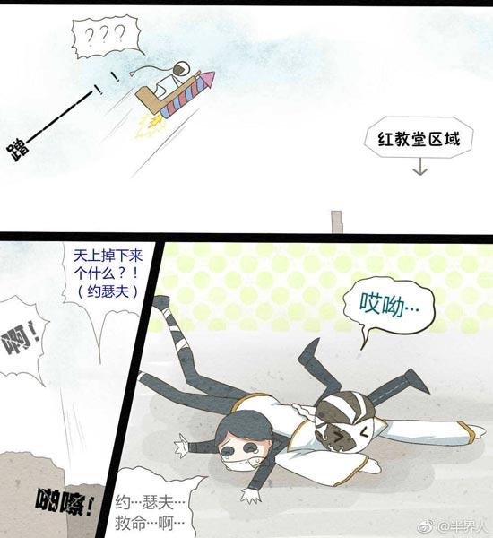 第五人格宿伞之魂漫画