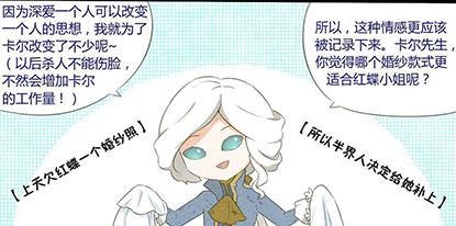 第五人格漫画图 红蝶婚纱照