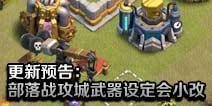 部落冲突更新预告:部落战攻城武器设定会小改