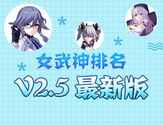 崩坏3女武神排行榜 最强女武神排名推荐
