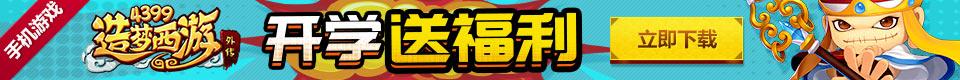 造梦西游外传09.13活动更新说明