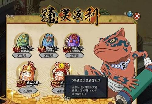 火影忍者活动10