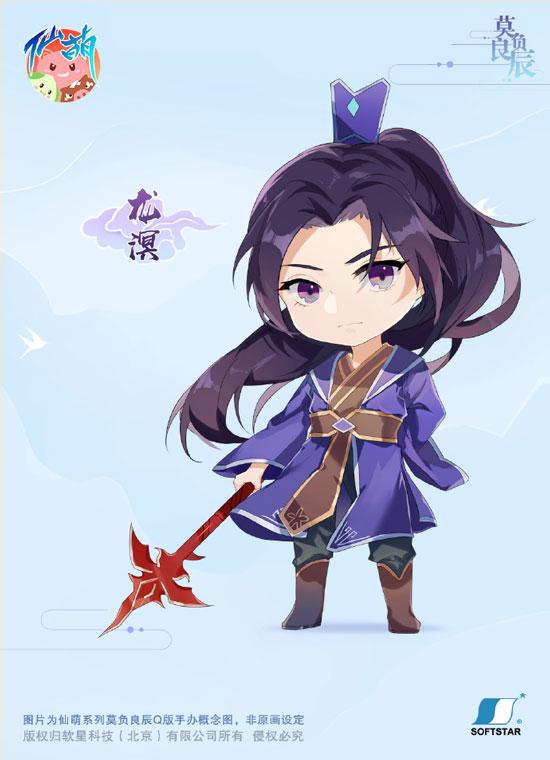 Q版仙剑奇侠传5手办图片1
