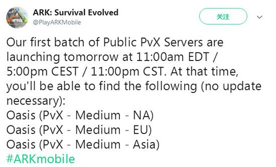方舟生存进化PVX服务器