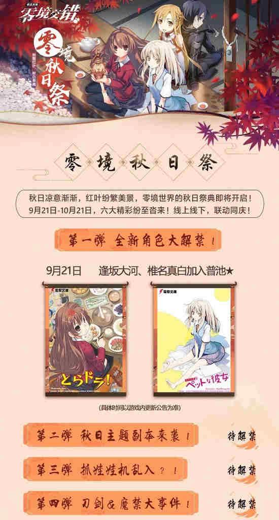 电击文库零境交错秋日祭