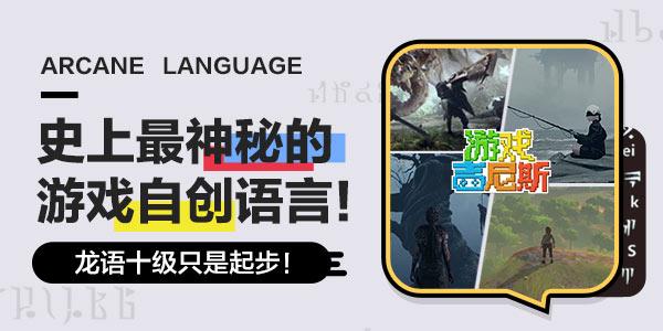 史上最神秘的游戏自创语言!龙语十级只是起步!