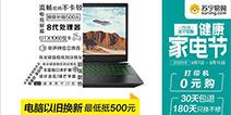 """苏宁电脑消费数据,""""chiji""""带火游戏本增长80%"""
