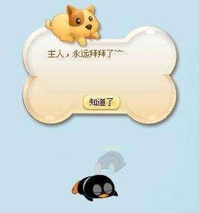 QQ宠物下线