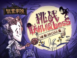 饥荒学院32:挑战联机版boss-暗影3BOSS篇