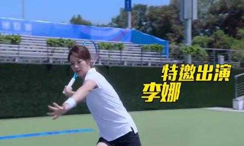 网球王子李娜