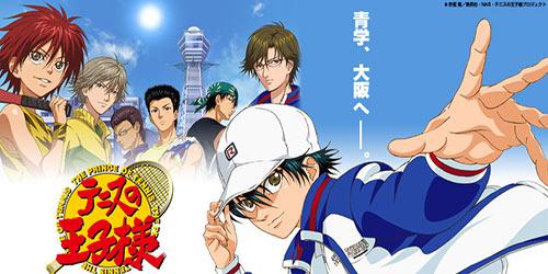 网球王子海报