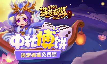 月兔坐骑卖萌上线 造梦西游外传v3.7.4版本更新公告