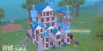 创造与魔法蓝顶城堡建筑设计图 蓝顶城堡建筑平面设计图纸