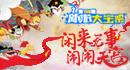 新游大宝鉴第150期:《闹闹天宫》