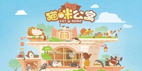 《猫咪公寓》空降游戏免费榜TOP3,虚拟宠物还有市场机会吗?