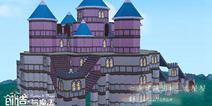 创造与魔法星星城堡建筑设计图 星星城堡建筑平面设计图纸