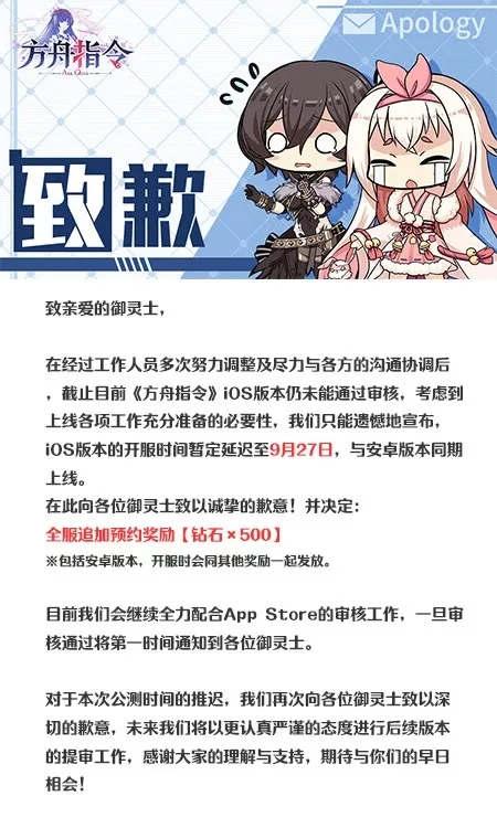 方舟指令ios公测延期 暂定9.27上线