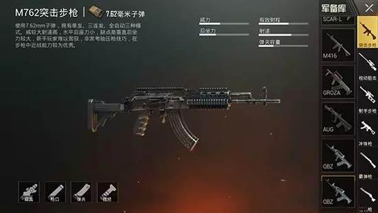 刺激战场M762