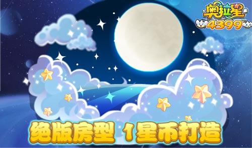 奥拉星天下第一龙降临 9月21日预告