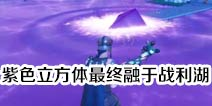 堡垒之夜手游紫色立方体最终融于战利湖 湖水符光四溅