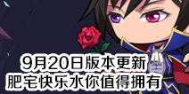 造梦大作战9月20日更新 中秋活动开启副武器肥宅快乐水
