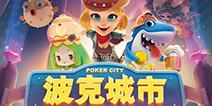 中秋佳节波克城市邀您共享来福士游戏狂欢月