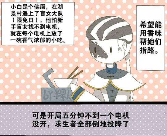 第五人格漫画图 佛系宿伞之魂
